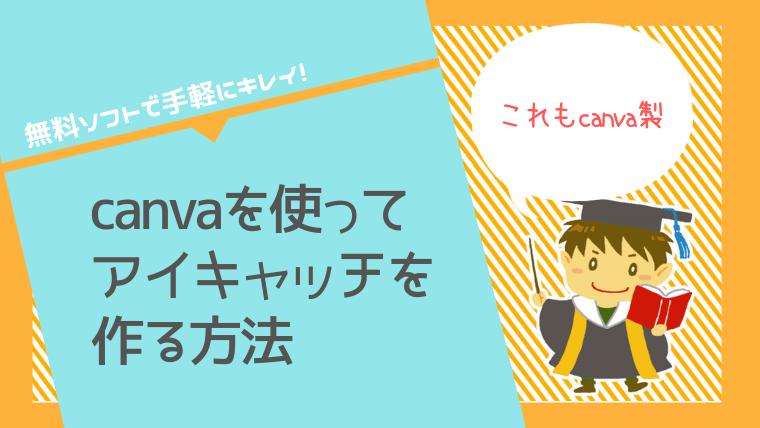 canvaでアイキャッチ