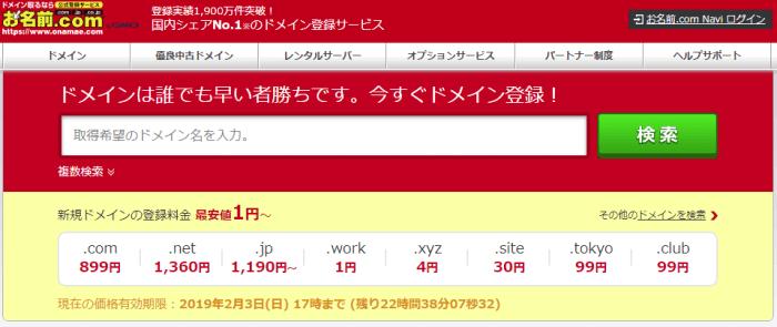 お名前.com1