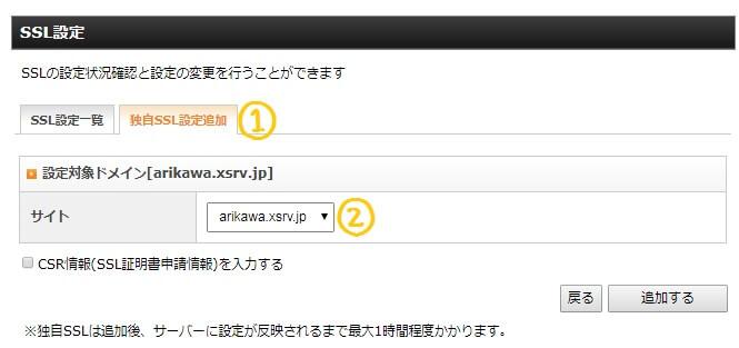 xサーバー登録SSL3