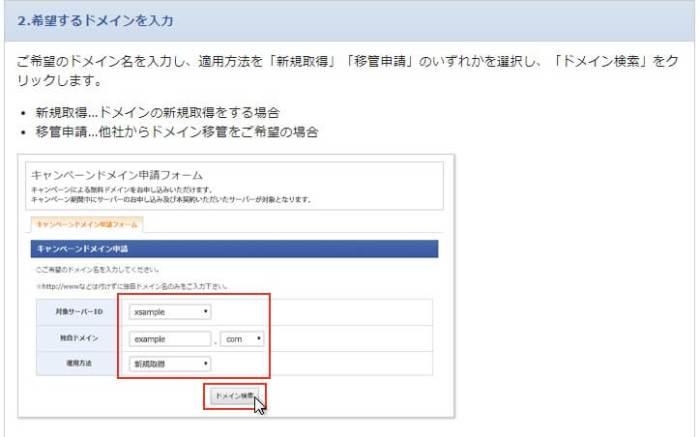 xサーバー登録12