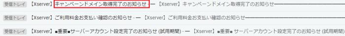 xサーバー登録13
