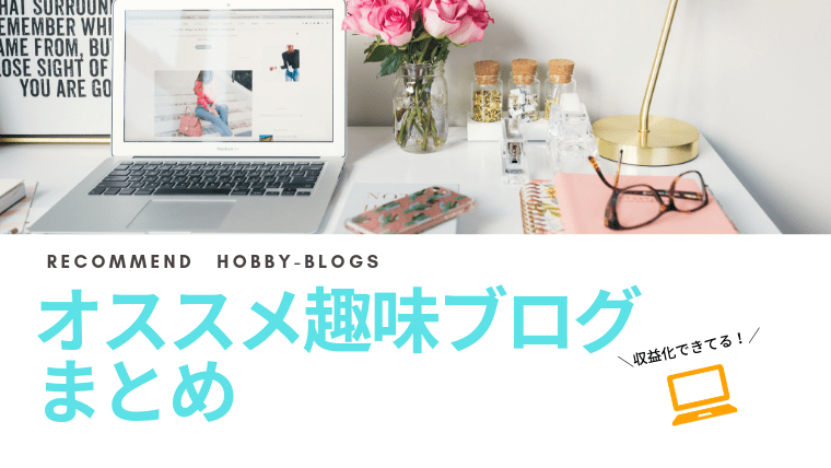 趣味ブログおすすめ
