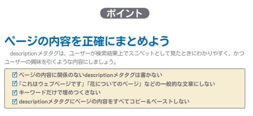ディスクリプション最適化2