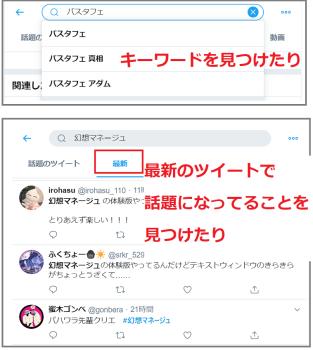 Twitter検索