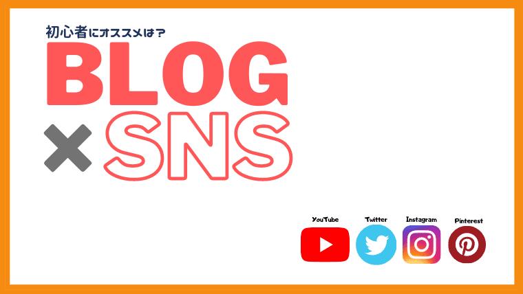 初心者ブログとSNSYouTube運用
