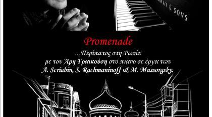 Promenade. Περίπατος στη Ρωσία. Ρεσιτάλ Πιάνου του Άρη Γραικούση. Athenaeum