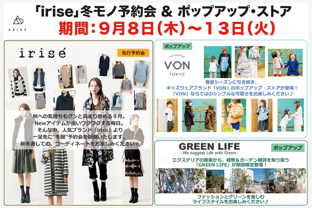 「irise」冬モノ予約会&ポップアップ・ストア開催!!9月8日〜13日