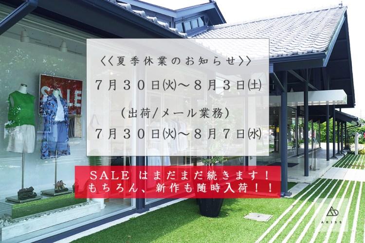 <<夏季休業のお知らせ>>と店内写真☆7/30-8/3まで.