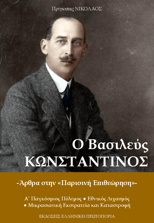 Cover VASILEFS KONSTANTINOS