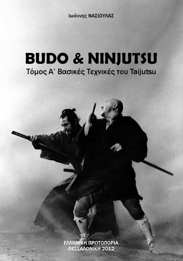 Budo & Ninjutsu Vol 1