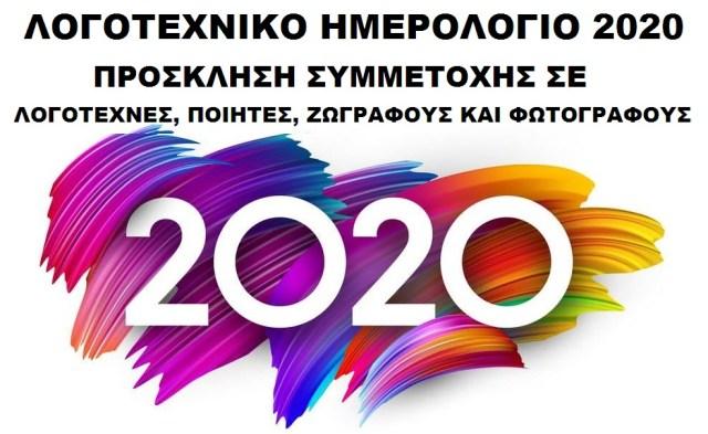 ΗΜΕΡΟΛΟΓΙΟ2020