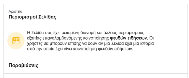 facebook shadow bans efimerida aristeia