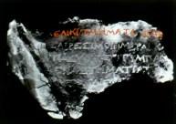 Τομογραφική απεικόνιση του θραύσματος Ε που αποκαλύπτει το κείμενο.
