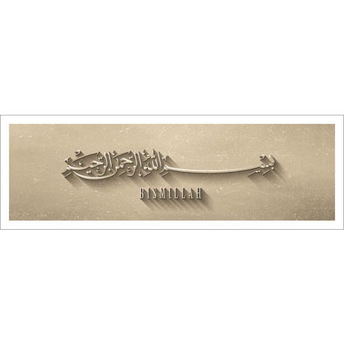 Poster oriental-bismillah-beige