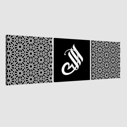 Tableau arabe allah triptyque-noir