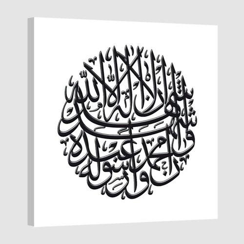 Toile islam sourate-blanc