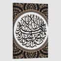 Tableau islam chahada-marron