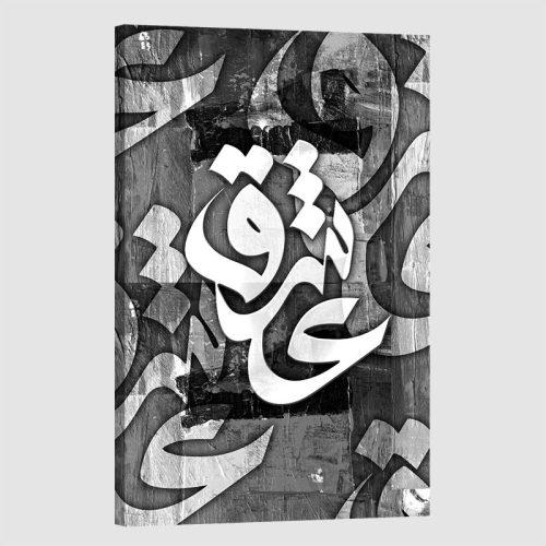 Tableau arabe-calligraphie amour-noir et blanc