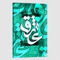 Tableau arabe-calligraphie amour-vert