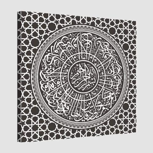 Tableau islam-sourate Al-sharh-marron