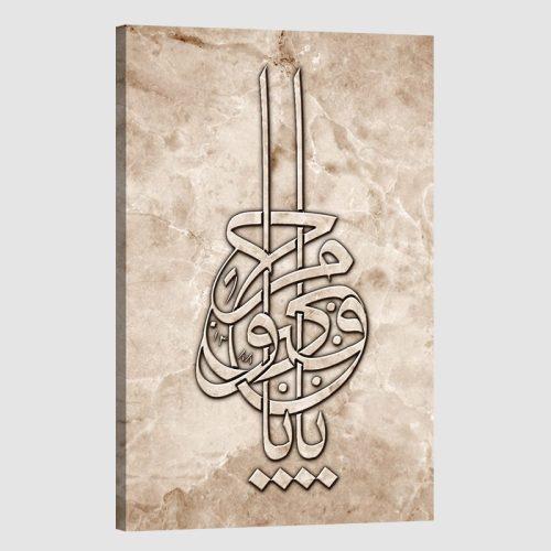 Tableau Islam-le vivant-marron