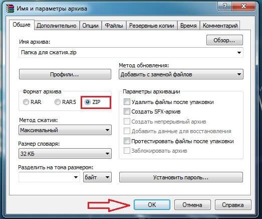 Fájl hozzáférés archiválása