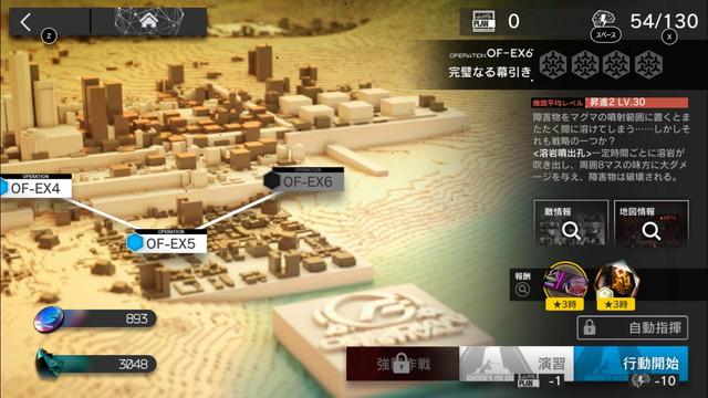 【アークナイツ】EX6強襲の動画あげてみたわ