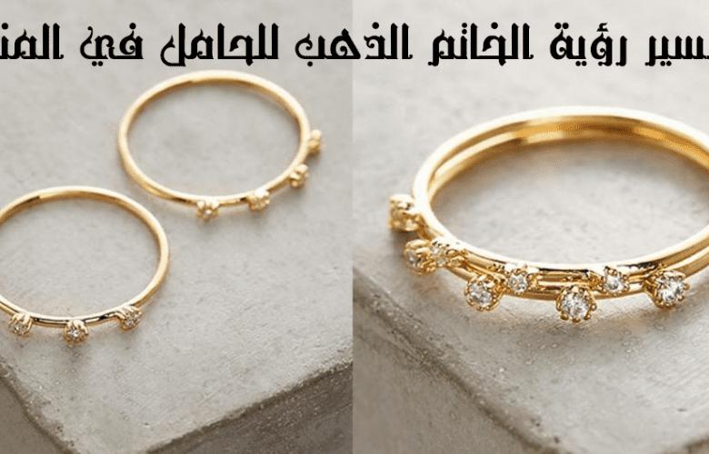 تفسير رؤية الخاتم الذهب للحامل في المنام موسوعة المرأة العربية تفسير أحلام