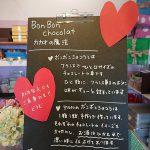 バレンタインのチョコがお店に並びました️
