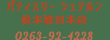 パティスリーシュテルン松本波田本店