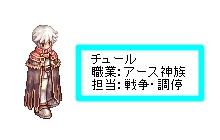 軍神チュール