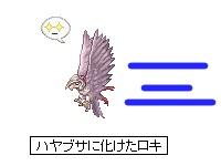 ハヤブサになって高速飛行するロキ