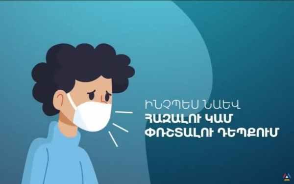 Когда и Как правильно носить медицинскую маску