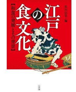 江戸検受験対策講座【江戸の食文化】案内