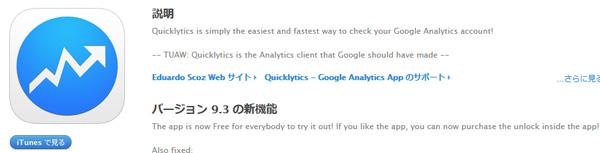 google-ana02
