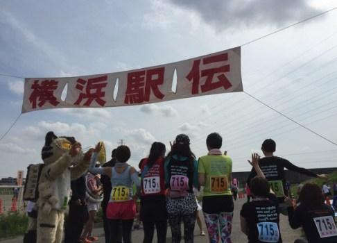 2015横浜駅伝