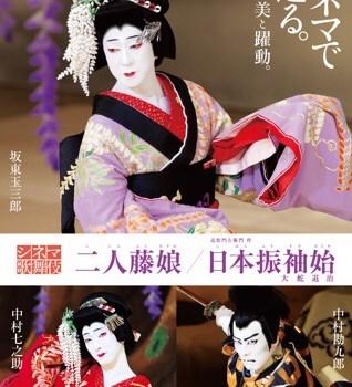 月一歌舞伎『二人藤娘/日本振袖始』