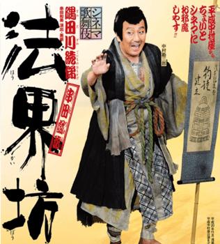 シネマ歌舞伎【法界坊】