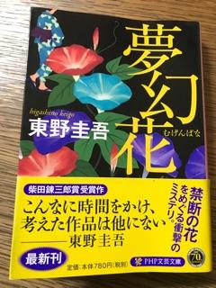 「夢幻花」東野圭吾 読了