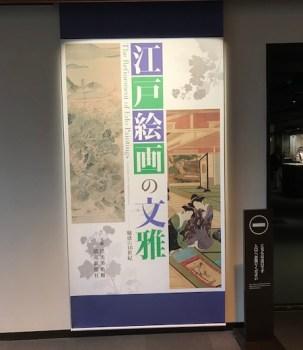 江戸絵画の文雅