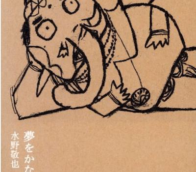 夢をかなえるゾウ