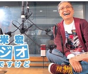 久米宏 ラジオなんですけど | TBSラジオ | 2020/06/13/土