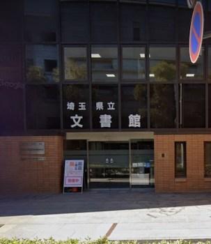 埼玉県立図書館分室