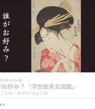 ツドエド主宰・浮世絵美女図鑑