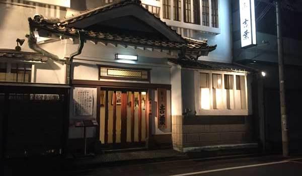 保護中: 2016/12/17 北斎美術館~割烹「吉葉」