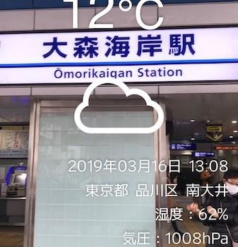 保護中: 2019/3/16 大森海岸・赤坂「津久井」編