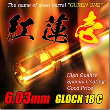 03guren1-AEP_glock18C_arnieweb
