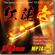 03guren1-AEP_mp7A1L
