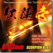03guren1-AEP_scorpion_arnieweb