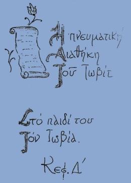 Πνευματική Διαθήκη Τωβίτ